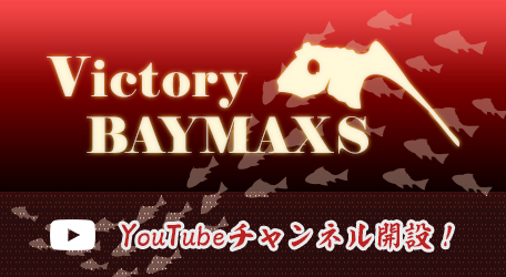 victory baymaxs You tubeチャンネル